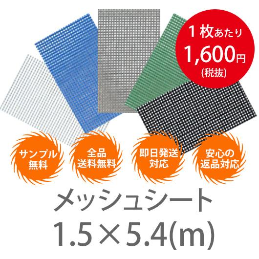 10枚1セット!横1.5m×5.4 メッシュシート (防炎2類) ハトメ450P
