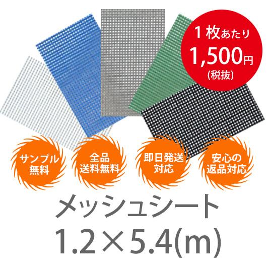 10枚1セット!横1.2m×5.4 メッシュシート (防炎2類) ハトメ450P