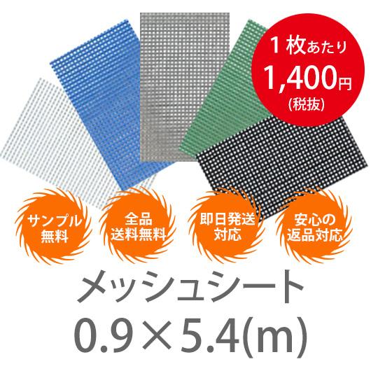 10枚1セット!横0.9m×5.4 メッシュシート (防炎2類) ハトメ450P