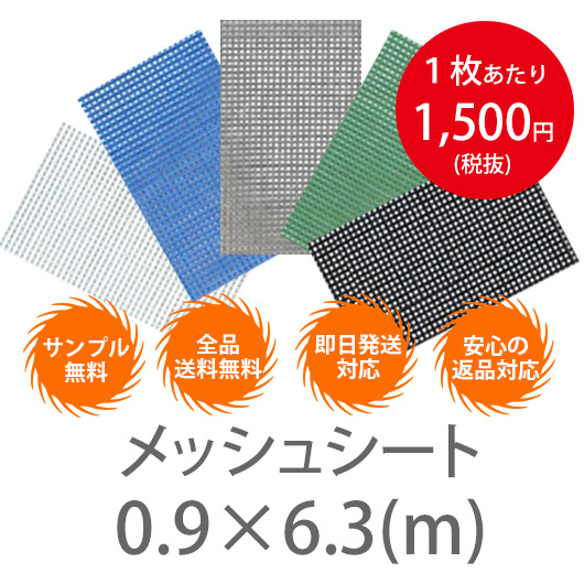 10枚1セット!横0.9m×6.3 メッシュシート (防炎2類) ハトメ450P