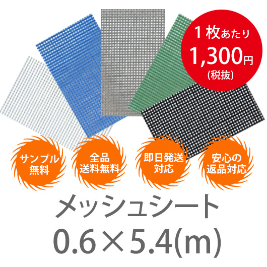 10枚1セット!横0.6m×5.4 メッシュシート (防炎2類) ハトメ450P