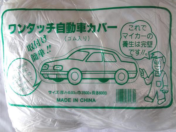 車養生カバーSサイズ 3500×6000mm【10枚セット】