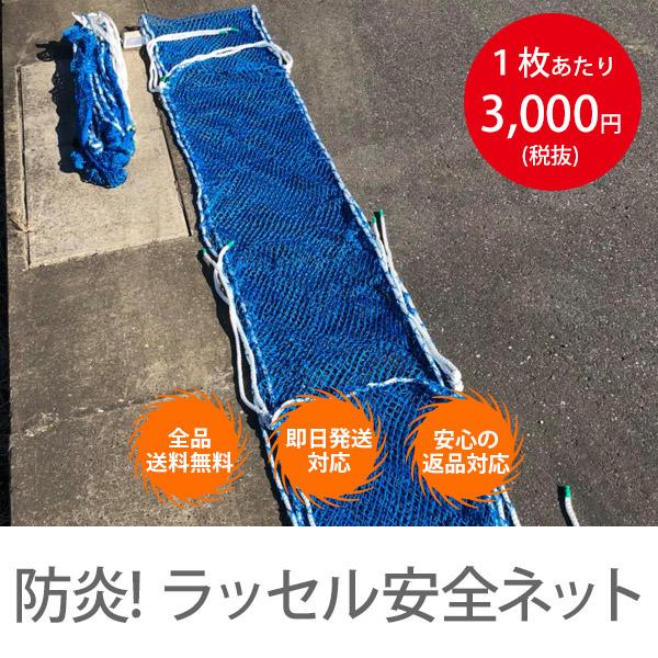 ついに登場!【防炎】ラッセル安全ネット 10枚1セット!(セーフティーネット)0.5m×6.0m