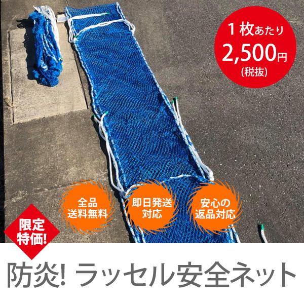限定特価!ついに登場【防炎】ラッセル安全ネット 10枚1セット!(セーフティーネット)0.5m×6.0m
