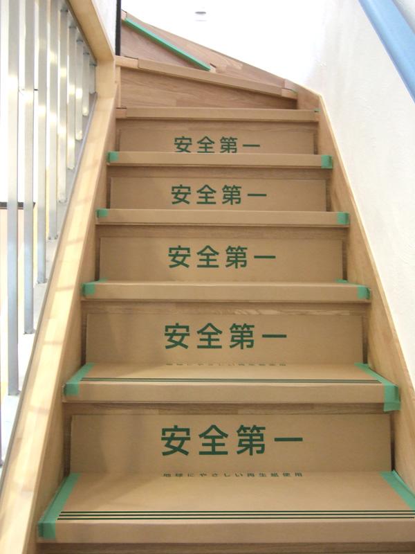階段養生材 段吉(R)(廻り用 1セット)