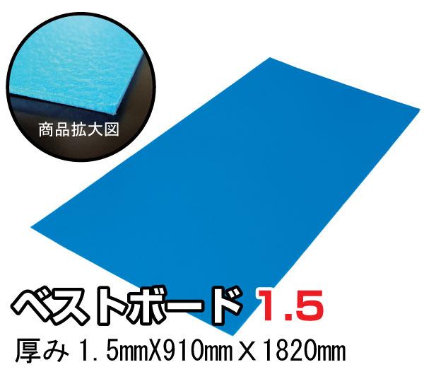 ベストボード(R)1.5(厚み1.5mmX幅910mmX長さ1820mm  30枚セット)