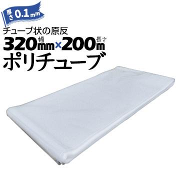ポリチューブ 0.1mm厚  320mm×200m (1本)