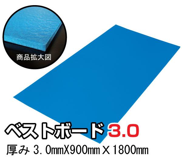 ベストボード(R)3.0(厚み3.0mmX幅900mmX長さ1800mm  25枚セット)