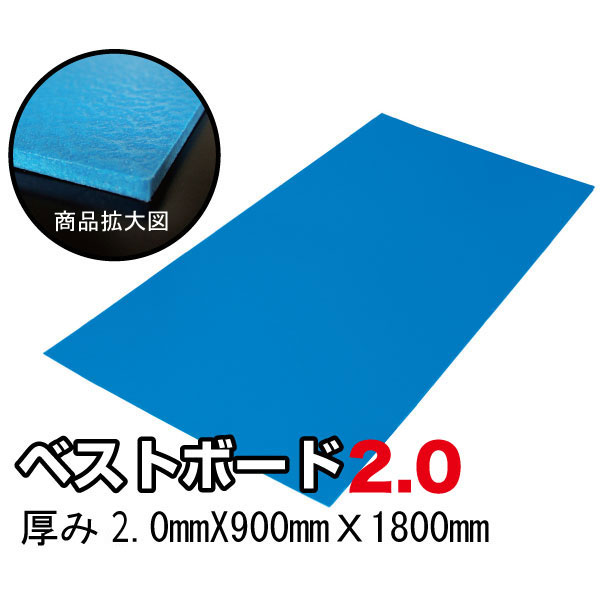 ベストボード(R)2.0 厚み2.0mmX幅910mmX長さ1820mm (10枚セット)