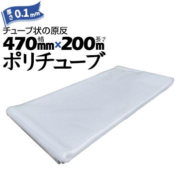 ポリチューブ 0.1mm厚  470mm×200m (1本)