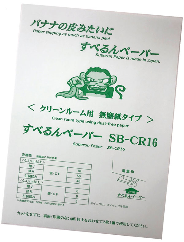 すべるんペーパー クリーンルーム用  重量物スライドシート SB-CR16 210mm×297mm 16枚 無塵紙 重量物の細かい設置 大型機械の微調整用の滑る紙