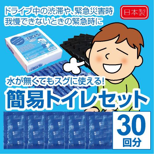 簡易トイレセット(30回分/2セット)