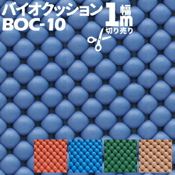 バイオクッションBOC-10  厚み10mm×1000幅 《1m単位切り売り・最大10m》(1m~)