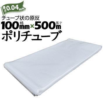 ポリチューブ 0.04mm厚  100mm×500m (1本)