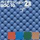 【法人限定商品】バイオクッションBOC-10  厚み10mm×2000幅 《1m単位切り売り・最大10m》(1m~)
