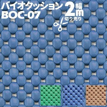 【法人限定商品】バイオクッションBOC-07  厚み7mm×2000幅 《1m単位切り売り・最大10m》(1m~)