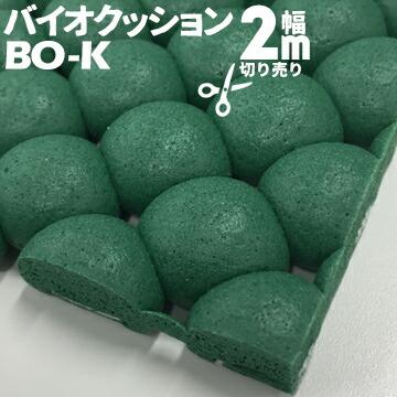 バイオクッションBO-K《グリーン》厚み16mm×2000幅 《1m単位切り売り・最大10m》(1m~)