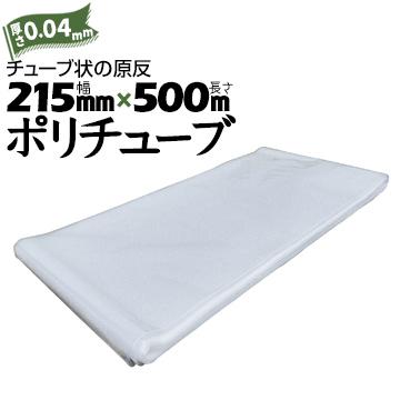 ポリチューブ 0.04mm厚  215mm×500m (1本)