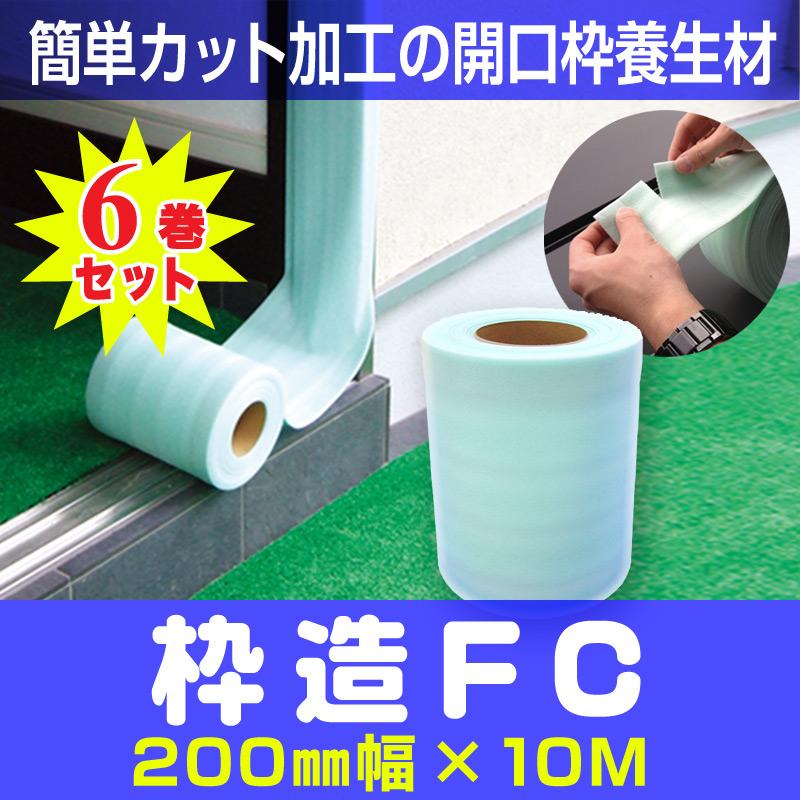 枠造(R)FC200W (6巻)