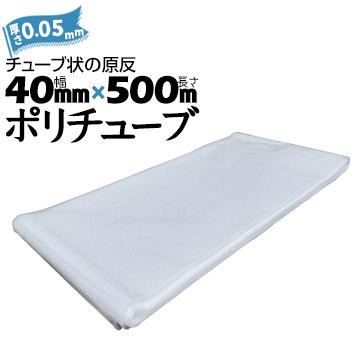ポリチューブ 0.05mm厚  40mm×500m (1本)