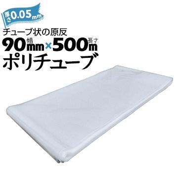 ポリチューブ 0.05mm厚  90mm×500m (1本)