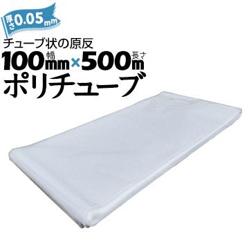 ポリチューブ 0.05mm厚  100mm×500m (1本)