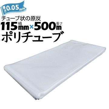 ポリチューブ 0.05mm厚  115mm×500m (1本)
