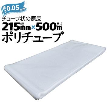 ポリチューブ 0.05mm厚  215mm×500m (1本)
