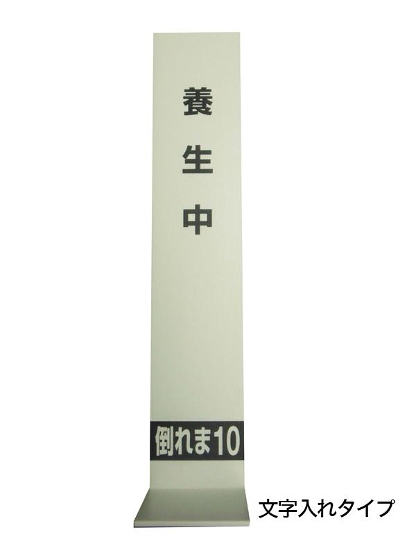 倒れま10(印刷品 たおれまテン) (20枚セット)