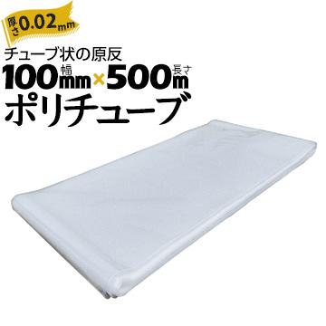 ポリチューブ 0.02mm厚  100mm×500m (1本)