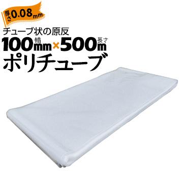 ポリチューブ 0.08mm厚  100mm×500m (1本)
