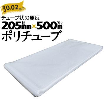 ポリチューブ 0.02mm厚  205mm×500m (1本)