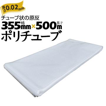 ポリチューブ 0.02mm厚  355mm×500m (1本)