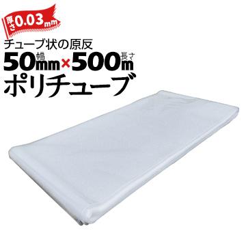 ポリチューブ 0.03mm厚  50mm×500m (1本)