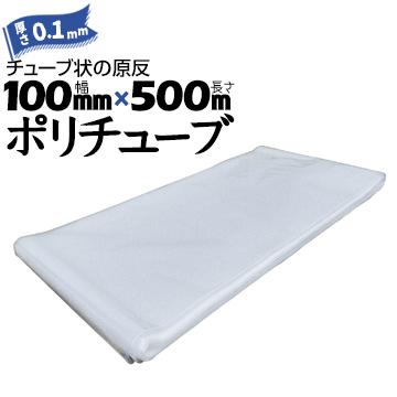 ポリチューブ 0.1mm厚  100mm×500m (1本)