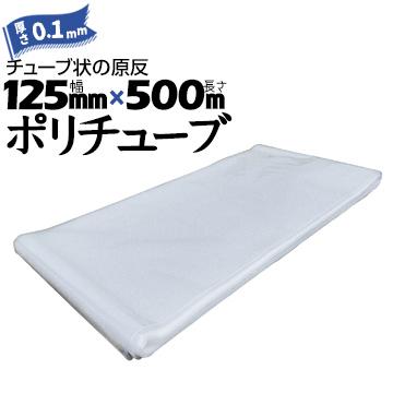 ポリチューブ 0.1mm厚  125mm×500m (1本)