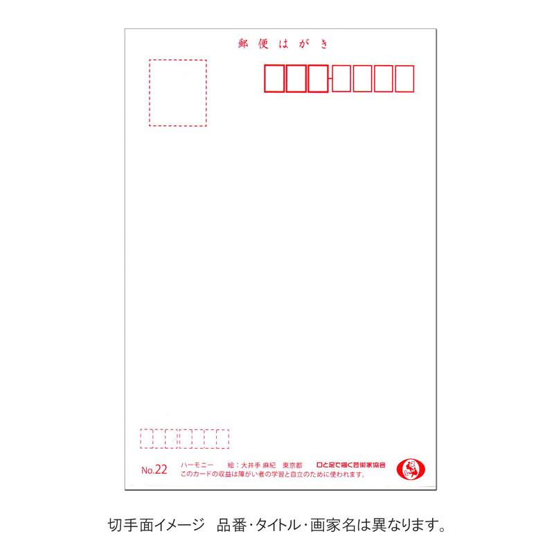 花の絵葉書 【フラワー】 �301