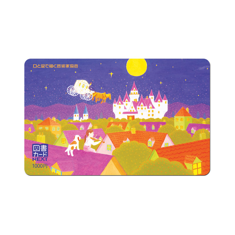 図書カード 1,000円券 【夜のファンタジー】 �753