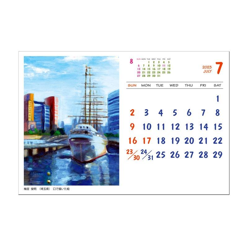 マスコットカレンダー 【日本で最初にできた口と足で描いたカレンダー】 �391
