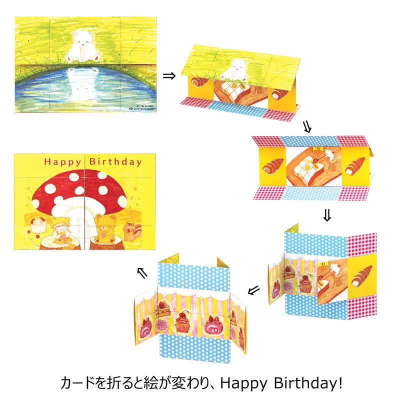 バースデーカード 【パタパタと絵が変化する不思議なカード】 �654