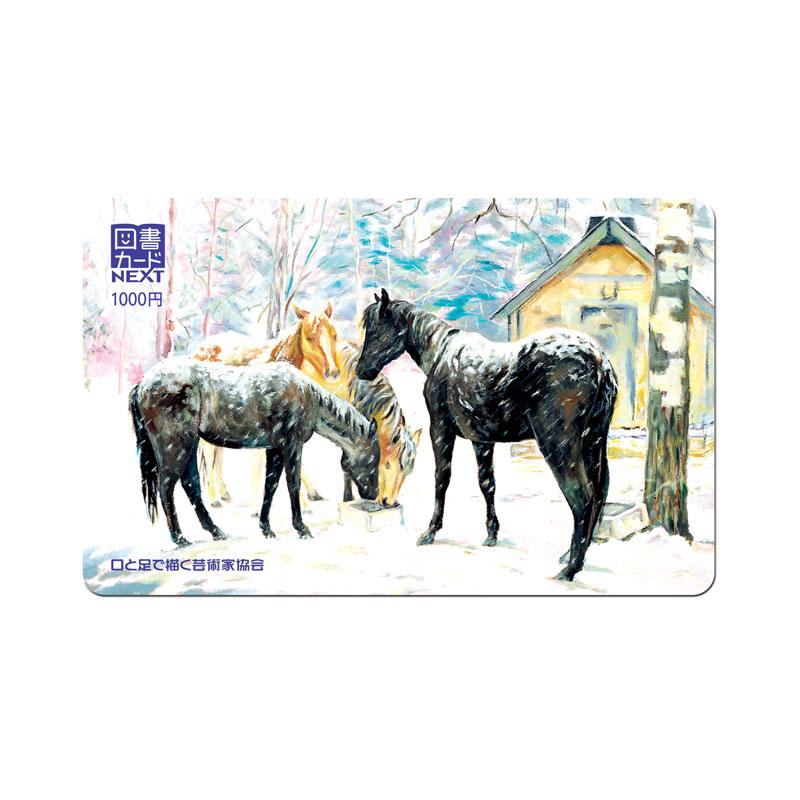 図書カード 1,000円券 【雪の中の給水所】 �754