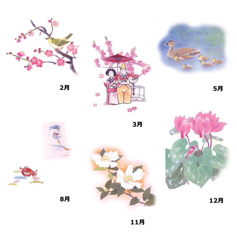 和ごよみ 【南 正文が描いた四季折々の花や風物】 �392