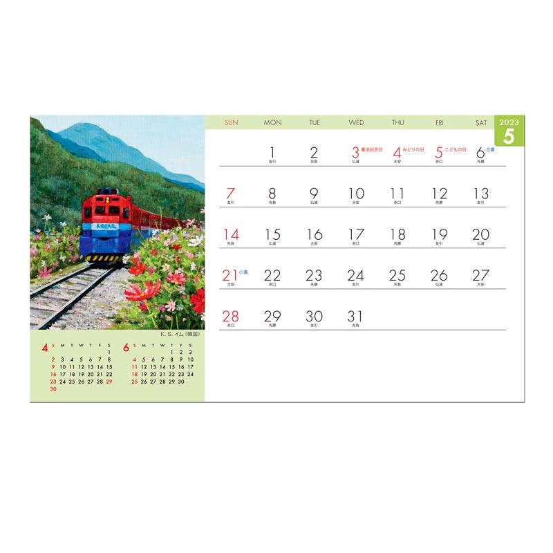 デスクカレンダー 【落ち着いた絵画で構成された】 �393