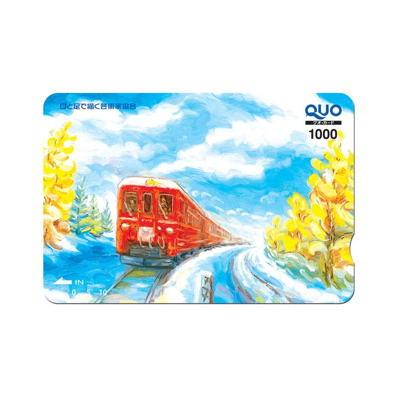 QUOカード 1,000円券 【雪の中の列車】 �757