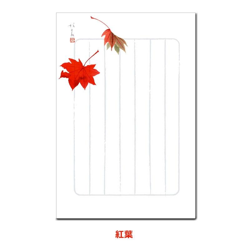 秋冬の絵葉書セット �133