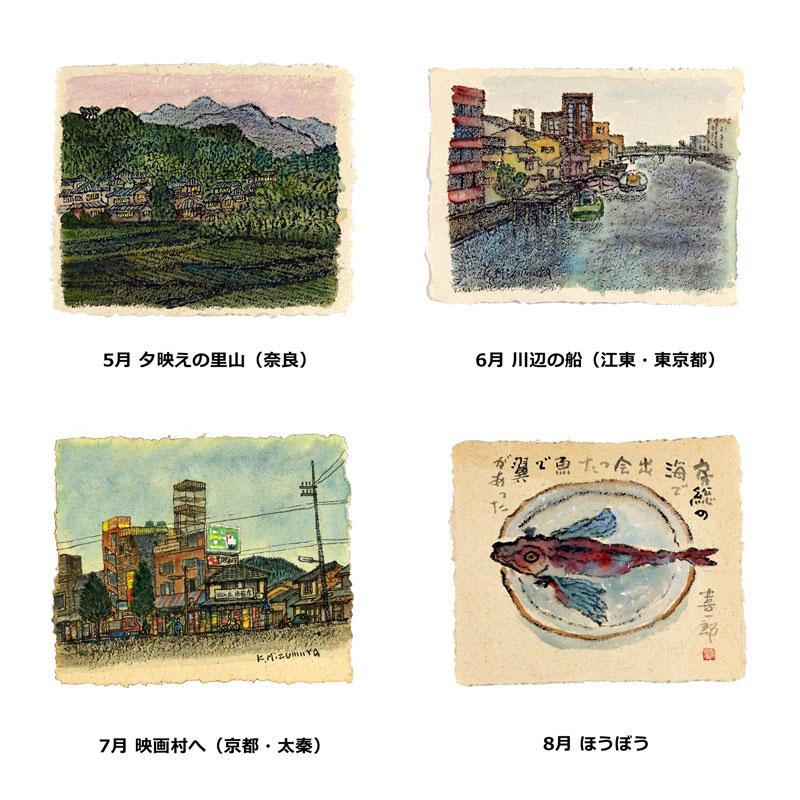 竹紙絵カレンダー 【日本情緒あふれる作品】 �397