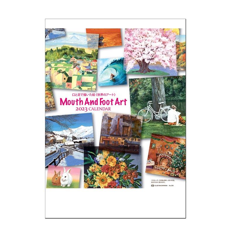 大型壁掛けカレンダー 【迫力ある本格的な絵画を集めた】 �398