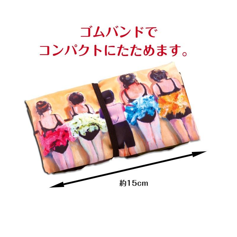ファスナーエコバッグ 【バレエダンサー】 �861