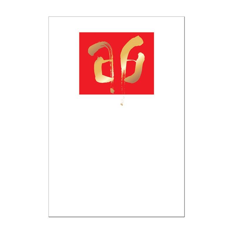 お年玉つき絵葉書5枚セット 【丑年正月】 �102 【金箔】