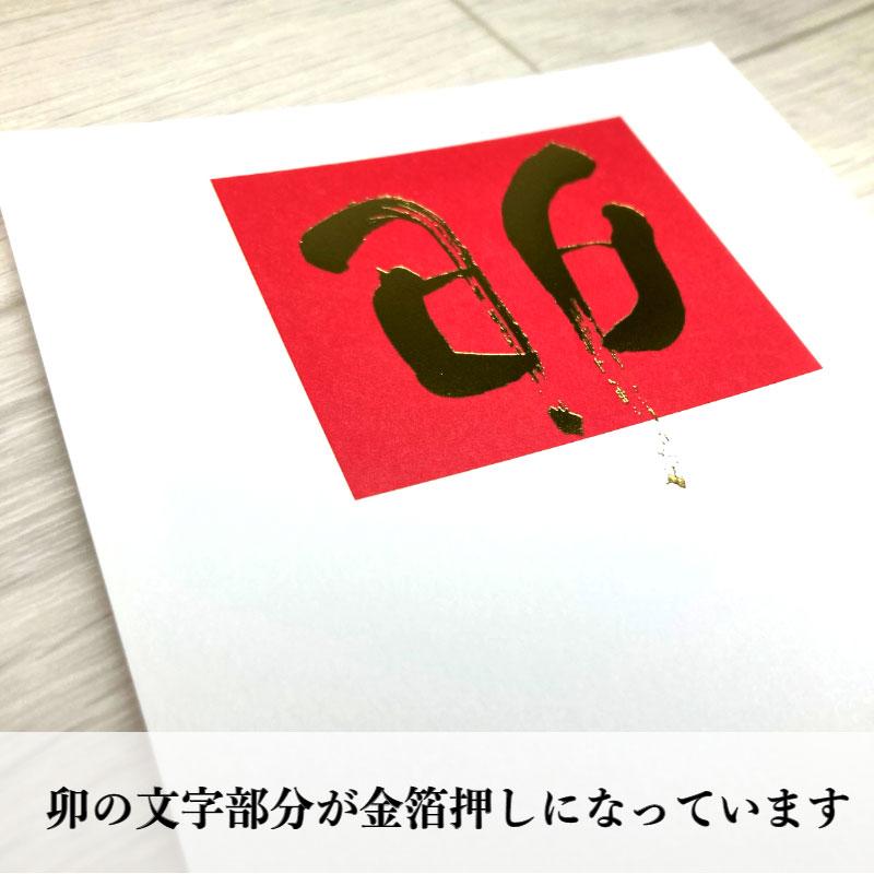 お年玉つき絵葉書5枚セット 【寅年正月】 �102 【金箔】
